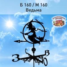 """Флюгер """"ВЕДЬМА"""" Б 160/М 160 сертифицированная сталь 1,5 мм. КРЕПЛЕНИЕ ФЛЮГЕРА В КОМПЛЕКТЕ"""