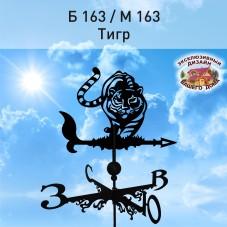 """Флюгер """"ТИГР"""" Б 163/М 163 сертифицированная сталь 1,5 мм. КРЕПЛЕНИЕ ФЛЮГЕРА В КОМПЛЕКТЕ"""