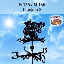 """Флюгер """"Грифон 3"""" Б 165/М 165 сертифицированная сталь 1,5 мм. КРЕПЛЕНИЕ ФЛЮГЕРА В КОМПЛЕКТЕ"""