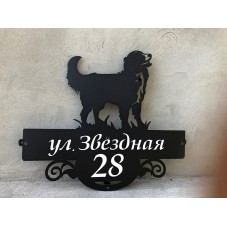 Адресная табличка-инсталляция Верный пес, МАКЕТ-ЭСКИЗ С ВАШИМ АДРЕСОМ БЕСПЛАТНО, СТАЛЬ 1.5 ММ  , 500 / 550 мм., эффект объема , цвет по согласованию