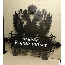Адресная табличка-инсталляция  ГЕРБ-2 , 750\820 ММ , МАКЕТ-ЭСКИЗ С ВАШИМ АДРЕСОМ БЕСПЛАТНО  .