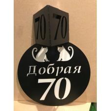 Адресная табличка-инсталляция Коты 2 для дома и офиса с подсветкой ,МАКЕТ-ЭСКИЗ С ВАШИМ АДРЕСОМ БЕСПЛАТНО ,СТАЛЬ 1.5 ММ , эффект объема , 400 / 380 мм., цвет по согласованию .