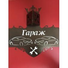 Табличка Гараж с подсветкой , 600 / 600 мм., цвет черный , медь , бронза , серебро с черным. СТАЛЬ 1.5 ММ