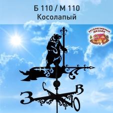 """Флюгер """"КОСОЛАПЫЙ"""" Б 110/ м 110 сертифицированная сталь 1.5 мм. КРЕПЛЕНИЕ ФЛЮГЕРА В КОМПЛЕКТЕ"""
