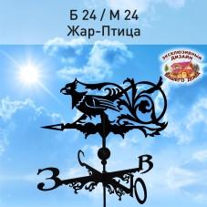 """Флюгер """"ЖАР-ПТИЦА"""" Б 24/ м 24 сертифицированная сталь 1.5 мм. КРЕПЛЕНИЕ ФЛЮГЕРА В КОМПЛЕКТЕ"""