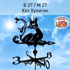 """Флюгер """"КОТ-ХУЛИГАН"""" Б 27/ м 27 сертифицированная сталь 1.5 мм. КРЕПЛЕНИЕ ФЛЮГЕРА В КОМПЛЕКТЕ"""