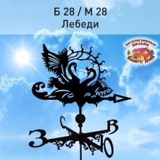 """Флюгер """"ЛЕБЕДИ"""" Б 28/ м 28 сертифицированная сталь 1.5 мм. КРЕПЛЕНИЕ ФЛЮГЕРА В КОМПЛЕКТЕ"""