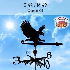 """Флюгер """"ОРЕЛ 3"""" Б 49/ м 49 сертифицированная сталь 1.5 мм. КРЕПЛЕНИЕ ФЛЮГЕРА В КОМПЛЕКТЕ"""