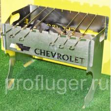 Мангал Chevrolet (складной) , толщина 2 мм.