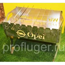 Мангал Opel (складной) , толщина 2 мм.