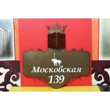 Адресная табличка КОРОНА с подсветкой,МАКЕТ-ЭСКИЗ С ВАШИМ АДРЕСОМ БЕСПЛАТНО,   СТАЛЬ 1.5 ММ  , 600 / 600 мм., цвет черный , медь , бронза , серебро с черным .