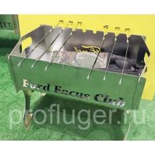 Мангал Ford Focus Club (складной) , толщина 2 мм.