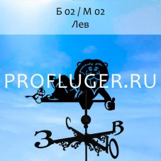 """Флюгер """"ЛЕВ"""" Б 02/ м 02 сертифицированная сталь 1.5 мм. КРЕПЛЕНИЕ ФЛЮГЕРА В КОМПЛЕКТЕ"""