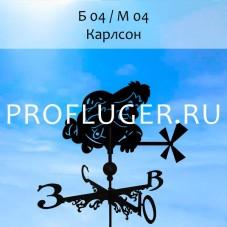 """Флюгер """"КАРЛСОН"""" Б 04/ м 04 сертифицированная сталь 1.5 мм. КРЕПЛЕНИЕ ФЛЮГЕРА В КОМПЛЕКТЕ"""