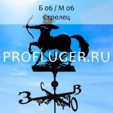 """Флюгер """"СТРЕЛЕЦ"""" Б 06/ м 06 сертифицированная сталь 1.5 мм. КРЕПЛЕНИЕ ФЛЮГЕРА В КОМПЛЕКТЕ"""