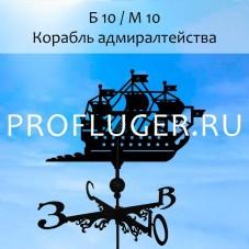 """Флюгер """"КОРАБЛЬ АДМИРАЛТЕЙСТВА"""" Б 10/ м 10 сертифицированная сталь 1.5 мм. КРЕПЛЕНИЕ ФЛЮГЕРА В КОМПЛЕКТЕ"""
