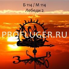 """Флюгер """"ЛЕБЕДИ 2"""" Б 114/ м 114 сертифицированная сталь 1.5 мм. КРЕПЛЕНИЕ ФЛЮГЕРА В КОМПЛЕКТЕ"""