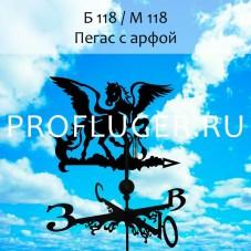 """Флюгер """"ПЕГАС"""" Б 118/ м 118 сертифицированная сталь 1.5 мм. КРЕПЛЕНИЕ ФЛЮГЕРА В КОМПЛЕКТЕ"""