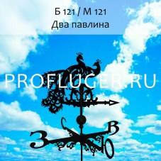 """Флюгер """"ПАВЛИНЫ"""" Б 121/ м 121 сертифицированная сталь 1.5 мм. КРЕПЛЕНИЕ ФЛЮГЕРА В КОМПЛЕКТЕ"""