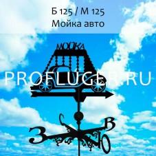 """Флюгер """"МОЙКА"""" Б 125/ м 125 сертифицированная сталь 1.5 мм. КРЕПЛЕНИЕ ФЛЮГЕРА В КОМПЛЕКТЕ"""