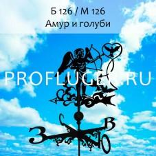 """Флюгер """"Амур и голуби""""  Б 126/ м 126 сертифицированная сталь 1.5 мм. КРЕПЛЕНИЕ ФЛЮГЕРА В КОМПЛЕКТЕ"""