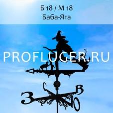 """Флюгер """"БАБА-ЯГА"""" Б 18/ м 18 сертифицированная сталь 1.5 мм. КРЕПЛЕНИЕ ФЛЮГЕРА В КОМПЛЕКТЕ"""