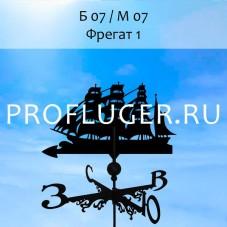 """Флюгер """"ФРЕГАТ 1"""" Б 07/ м 07 сертифицированная сталь 1.5 мм. КРЕПЛЕНИЕ ФЛЮГЕРА В КОМПЛЕКТЕ"""