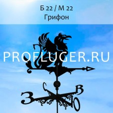 """Флюгер """"ГРИФОН """"""""  Б 22/ м 22 сертифицированная сталь 1.5 мм. КРЕПЛЕНИЕ ФЛЮГЕРА В КОМПЛЕКТЕ"""