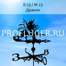 """Флюгер """"ДРАКОН"""" Б 23/ м 23 сертифицированная сталь 1.5 мм. КРЕПЛЕНИЕ ФЛЮГЕРА В КОМПЛЕКТЕ"""