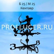 """Флюгер """"КЕНТАВР"""" Б 25/ м 25 сертифицированная сталь 1.5 мм.  КРЕПЛЕНИЕ ФЛЮГЕРА В КОМПЛЕКТЕ"""