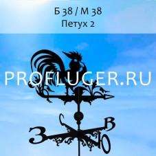 """Флюгер """"ПЕТУХ 2"""" Б 38/ м 38 сертифицированная сталь 1.5 мм. КРЕПЛЕНИЕ ФЛЮГЕРА В КОМПЛЕКТЕ"""