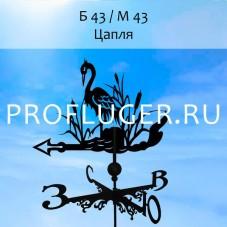 """Флюгер """"ЦАПЛЯ"""" Б 43/ м 43 сертифицированная сталь 1.5 мм. КРЕПЛЕНИЕ ФЛЮГЕРА В КОМПЛЕКТЕ"""