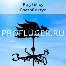 """Флюгер """"БОЕВОЙ ПЕТУХ"""" Б 45/ м 45 сертифицированная сталь 1.5 мм. КРЕПЛЕНИЕ ФЛЮГЕРА В КОМПЛЕКТЕ"""
