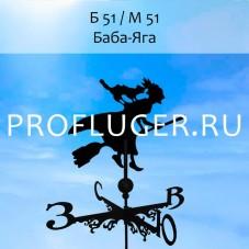 """Флюгер """"БАБА-ЯГА""""  Б 51/ м 51 сертифицированная сталь 1.5 мм. КРЕПЛЕНИЕ ФЛЮГЕРА В КОМПЛЕКТЕ"""