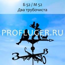 """Флюгер """"ДВА ТРУБОЧИСТА"""" Б 52/ м 52 сертифицированная сталь 1.5 мм. КРЕПЛЕНИЕ ФЛЮГЕРА В КОМПЛЕКТЕ"""