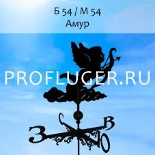 """Флюгер """"АМУР"""" Б 54/ м 54 сертифицированная сталь 1.5 мм. КРЕПЛЕНИЕ ФЛЮГЕРА В КОМПЛЕКТЕ"""