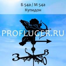 """Флюгер """"КУПИДОН"""" Б 54а/ м 54а сертифицированная сталь 1.5 мм. КРЕПЛЕНИЕ ФЛЮГЕРА В КОМПЛЕКТЕ"""