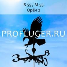 """Флюгер """"ОРЕЛ  Б 55/ м 55 сертифицированная сталь 1.5 мм. КРЕПЛЕНИЕ ФЛЮГЕРА В КОМПЛЕКТЕ"""