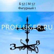 """Флюгер """"ФИГУРНЫЙ 1"""" Б 57/ м 57 сертифицированная сталь 1.5 мм. КРЕПЛЕНИЕ ФЛЮГЕРА В КОМПЛЕКТЕ"""