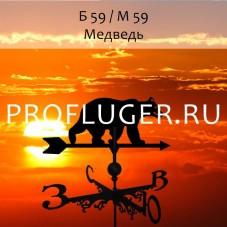 """Флюгер """"МЕДВЕДЬ""""  Б 59/ м59 сертифицированная сталь 1.5 мм. КРЕПЛЕНИЕ ФЛЮГЕРА В КОМПЛЕКТЕ"""