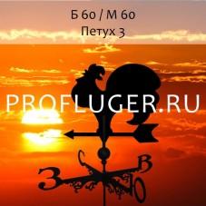 """Флюгер """"ПЕТУХ 3"""" Б 60/ м 60 сертифицированная сталь 1.5 мм. КРЕПЛЕНИЕ ФЛЮГЕРА В КОМПЛЕКТЕ"""