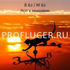 """Флюгер """"КОТ С МЫШАМИ"""" Б - 62/ м 62 сертифицированная сталь 1.5 мм. КРЕПЛЕНИЕ ФЛЮГЕРА В КОМПЛЕКТЕ"""