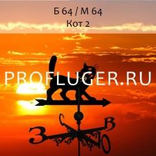 """Флюгер """"КОТ 2"""" Б 64/ м 64 сертифицированная сталь 1.5 мм.  КРЕПЛЕНИЕ ФЛЮГЕРА В КОМПЛЕКТЕ"""