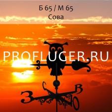 """Флюгер """"СОВА"""" Б 65/ м 65 сертифицированная сталь 1.5 мм. КРЕПЛЕНИЕ ФЛЮГЕРА В КОМПЛЕКТЕ"""