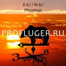 """Флюгер """"МЕДВЕДЬ"""" Б 67/ м67 сертифицированная сталь 1.5 мм. КРЕПЛЕНИЕ ФЛЮГЕРА В КОМПЛЕКТЕ"""