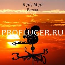 """Флюгер """"БЕЛКА"""" Б 70/ м 70 сертифицированная сталь 1.5 мм. КРЕПЛЕНИЕ ФЛЮГЕРА В КОМПЛЕКТЕ"""