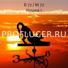 """Флюгер """"КОШКА 1"""" Б 72/ м 72 сертифицированная сталь 1.5 мм. КРЕПЛЕНИЕ ФЛЮГЕРА В КОМПЛЕКТЕ"""