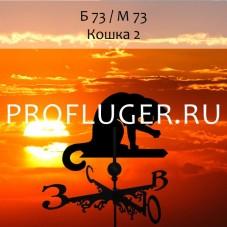 """Флюгер """"КОШКА 2"""" Б 73/ м 73 сертифицированная сталь 1.5 мм. КРЕПЛЕНИЕ ФЛЮГЕРА В КОМПЛЕКТЕ"""