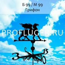 """Флюгер """"ГРИФОН """""""" Б 99/ м 99 сертифицированная сталь 1.5 мм. КРЕПЛЕНИЕ ФЛЮГЕРА В КОМПЛЕКТЕ"""