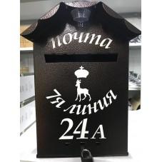 Пя-02.  Почтовый ящик САМАРА с автономной подсветкой , металл , 460*310*90 мм. , вес 2.5 кг. , цвет черный , бронза , медь, серебряный с черным.